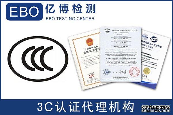 电热水器CCC认证办理