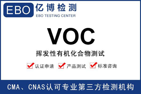 VOC测试